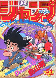 Shonen Jump # 51 (1984), primera publicación de DB.